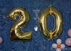 20-летие школы