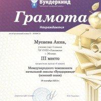 Мусаева, 3 место, Вундеркинд - 1 тр.