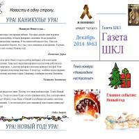 Выпуск 63, декабрь 2014