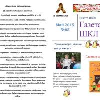 Выпуск 68, май 2015