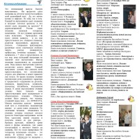 Спецвыпуск, май 2012