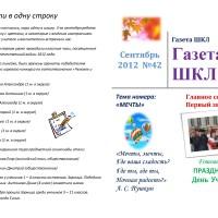 Выпуск 42, сентябрь 2012