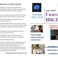 Выпуск 43, октябрь 2012