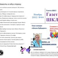 Выпуск 44, ноябрь 2012