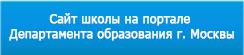 Сайт школы на портале департамента образования Москвы