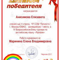 Анисимова 1 место