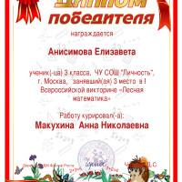 Анисимова, 3 м, Лесная матем., 1 тр.