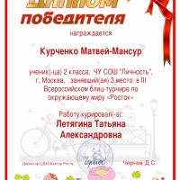 Курченко 3 м Росток
