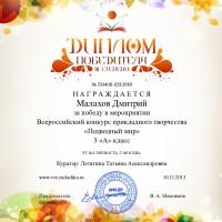 Малахов 3м