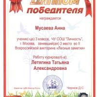Мусаева 3м.Лесные заметки