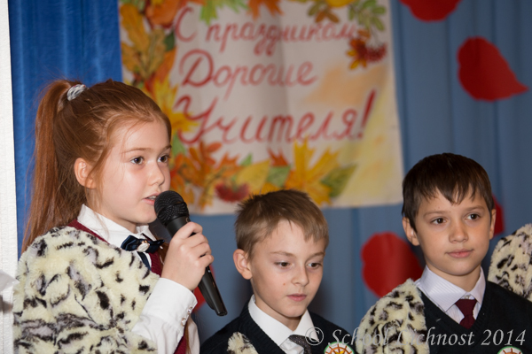 Поздравления с Днём Учителя от учеников начальной школы