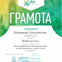 Каверина Александра Победитель в международном Конкурсе-Игре по англ.яз Лев