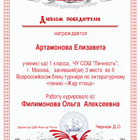 Артамонова 3м. жар-птица