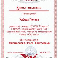 Хабова 1м жар-птица