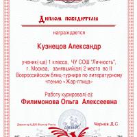 Кузнецов А. 2м жар-птица