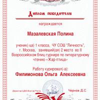 Мазалевская 2м жар-птица