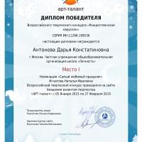 Антонова Д. 1место-ИЗО