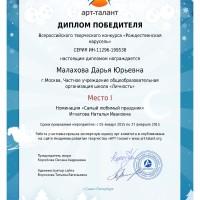 Малахова Д. 1место-ИЗО