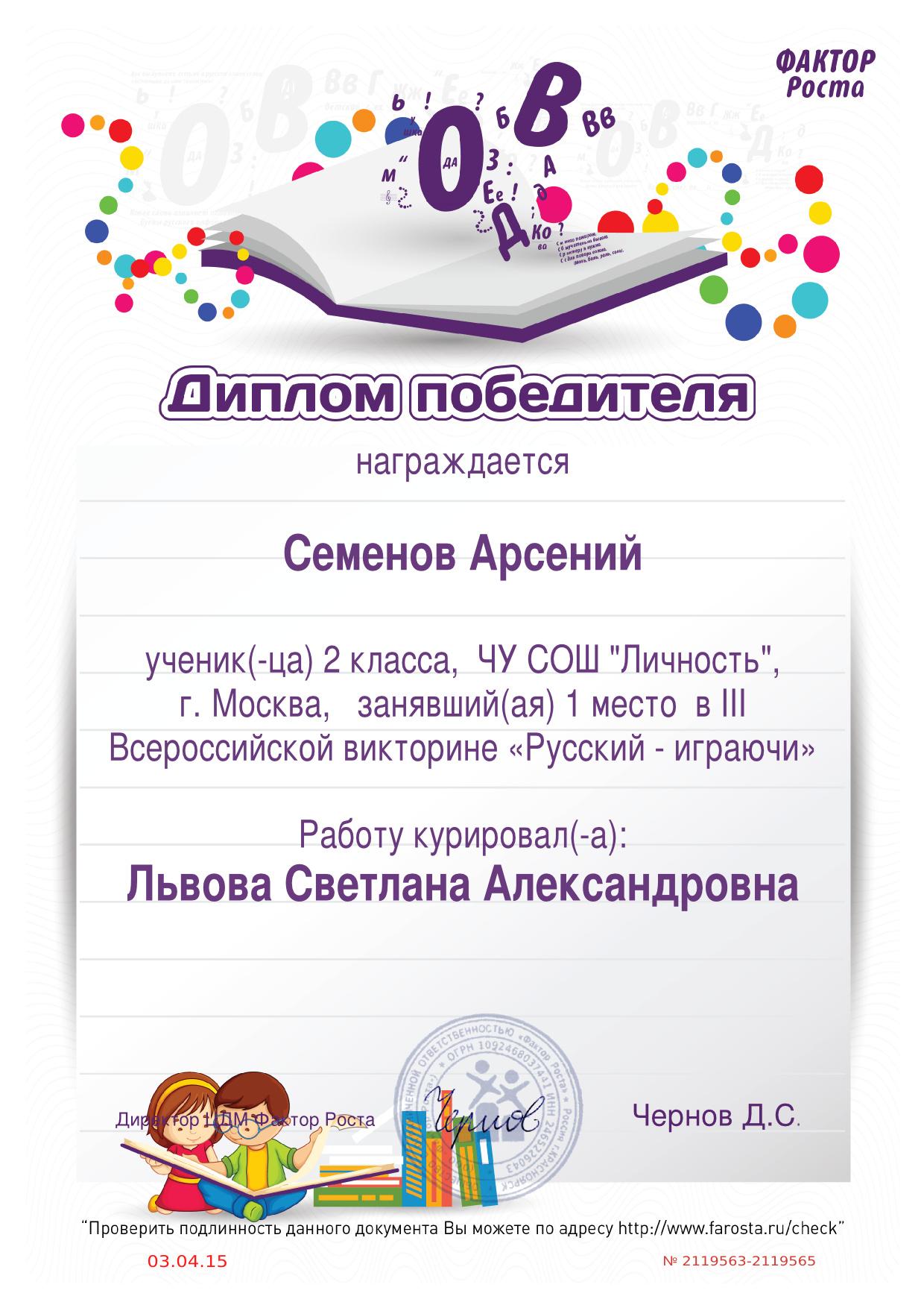 """Победители III Всероссийской викторины """"Русский – играючи"""""""