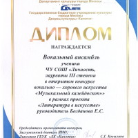 Диплом- Вокалный ансамбль