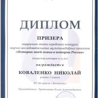 Коваленко Николай - История моей семьи в истории России