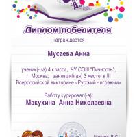 мусаева русский играючи 3м
