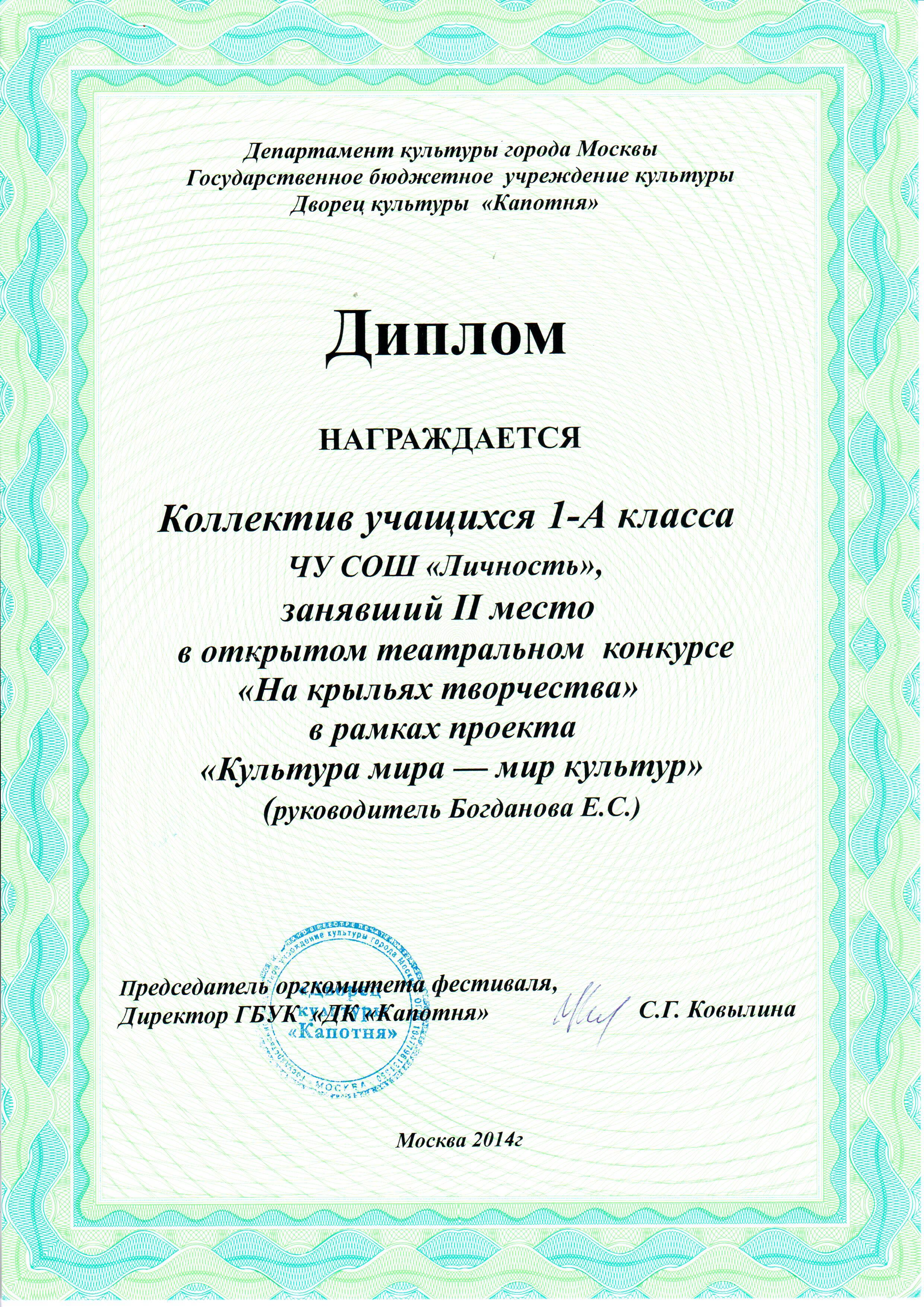 """Поздравляем победителей театрального конкурса """"На крыльях творчества""""!"""
