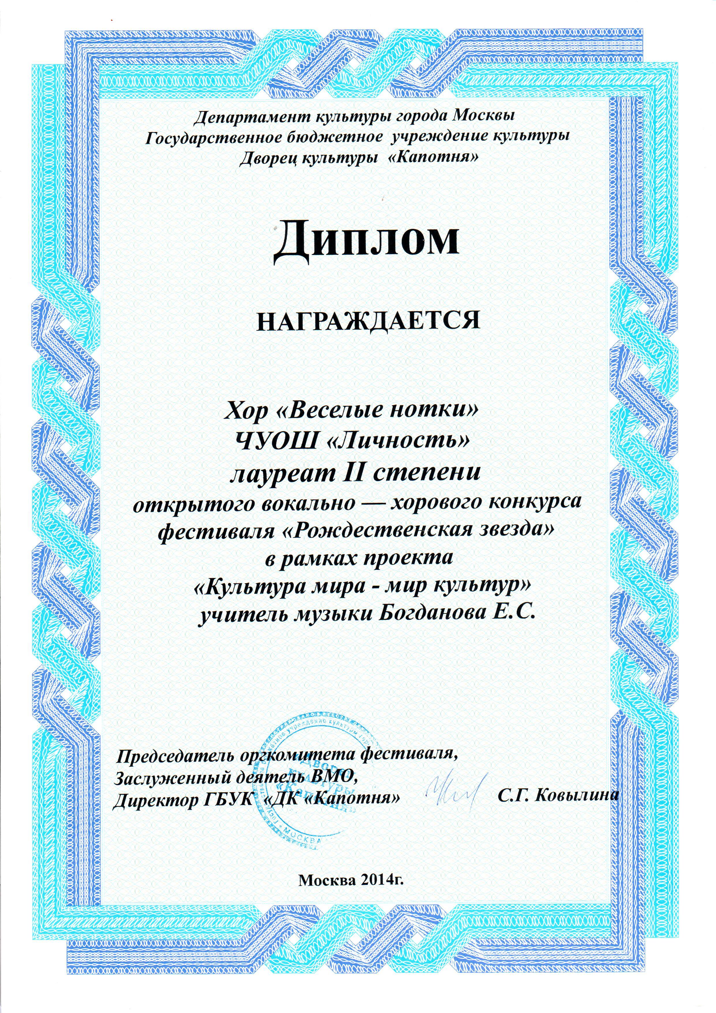 """Хор нашей школы стал лауреатом музыкального конкурса-фестиваля """"Рождественская звезда"""""""
