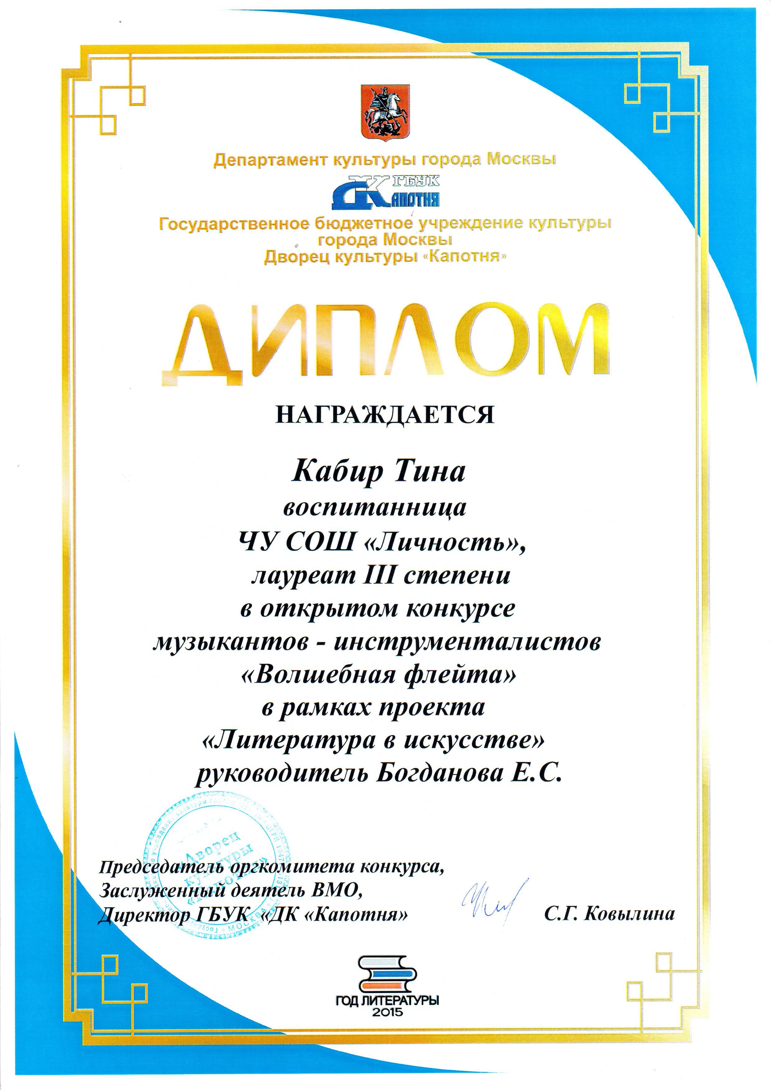 """Наши ученики стали победителями конкурса музыкантов-инструменталистов """"Волшебная флейта"""""""
