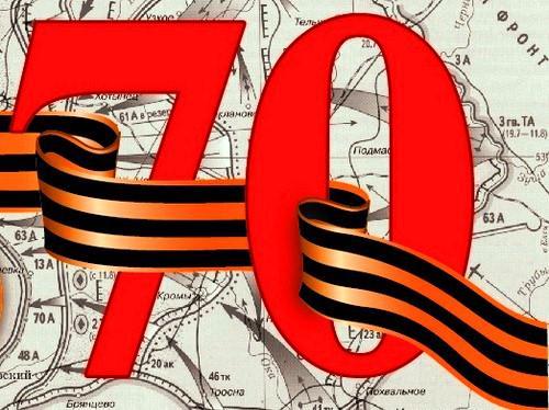 Праздничный концерт в честь 70-летия великой победы в ВОВ!