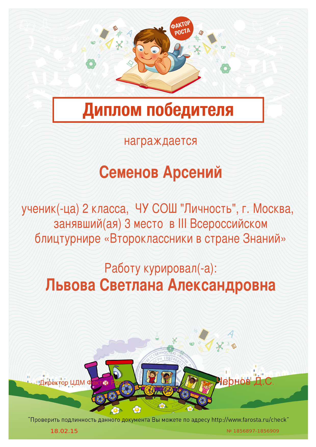 """Поздравляем Семёнова Арсения, занявшего 3 место в III Всероссийском блицтурнире """"Второклассники в стране Знаний""""!"""