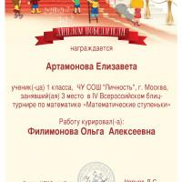Артамонова 3м
