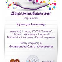 Кузнецов А. 1м. Русский