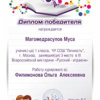 Магомедрасулов М. 2м.русский
