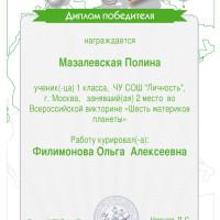 Мазалевская 2м. 6 материков