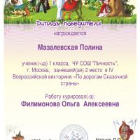 Мазалевская 2м.