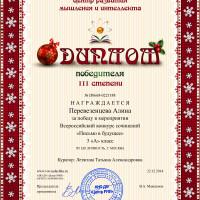 Перевезенцева диплом 3 м лит-ра