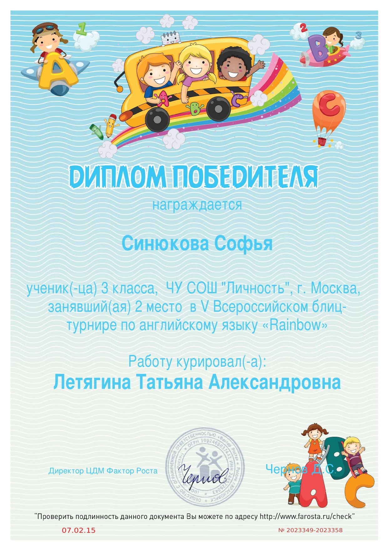 """Поздравляем победителей V Всероссийского блиц-турнира по английскому языку """"Rainbow""""!"""