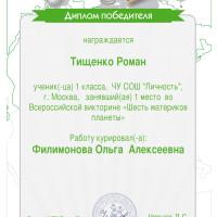 Тищенко 1м. 6 материков