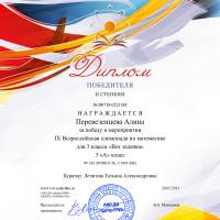 матПеревезенцева 2м