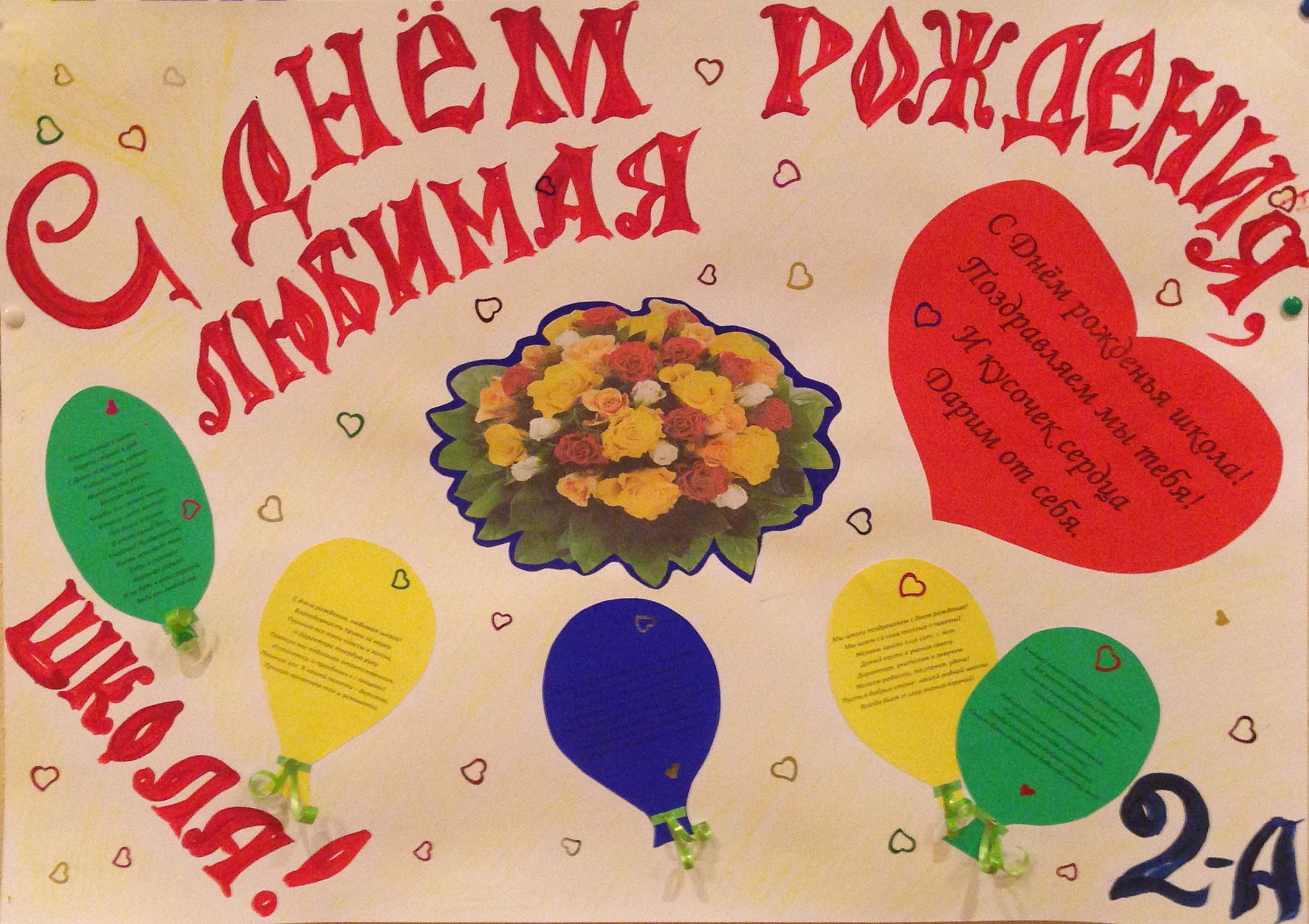 Поздравления 50 летия на татарском языке