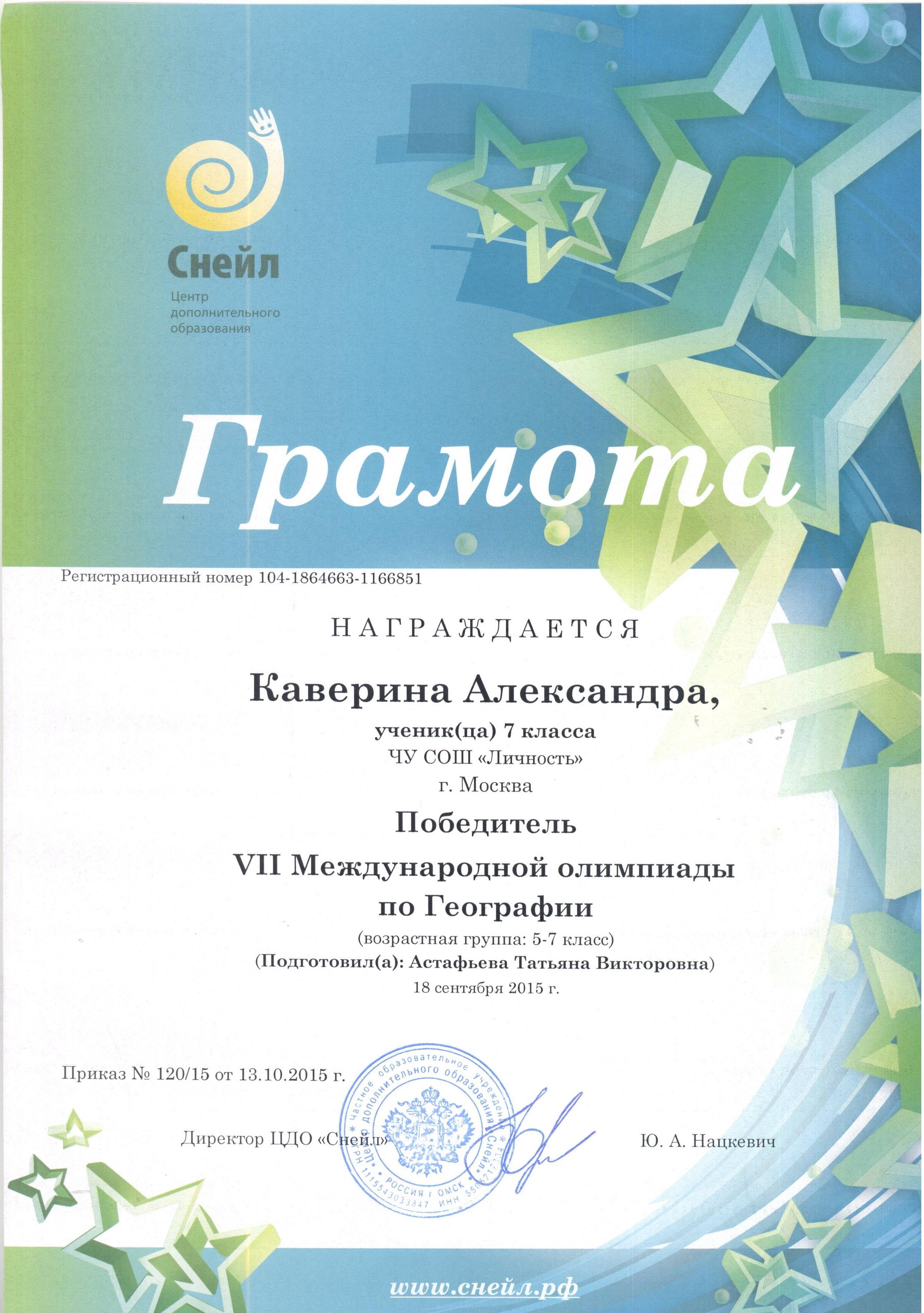 Результаты VII Международной олимпиады по географии