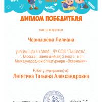Чернышёва 2 м. Всезнайка