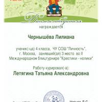 Чернышёва 3 м Крестики-нолики