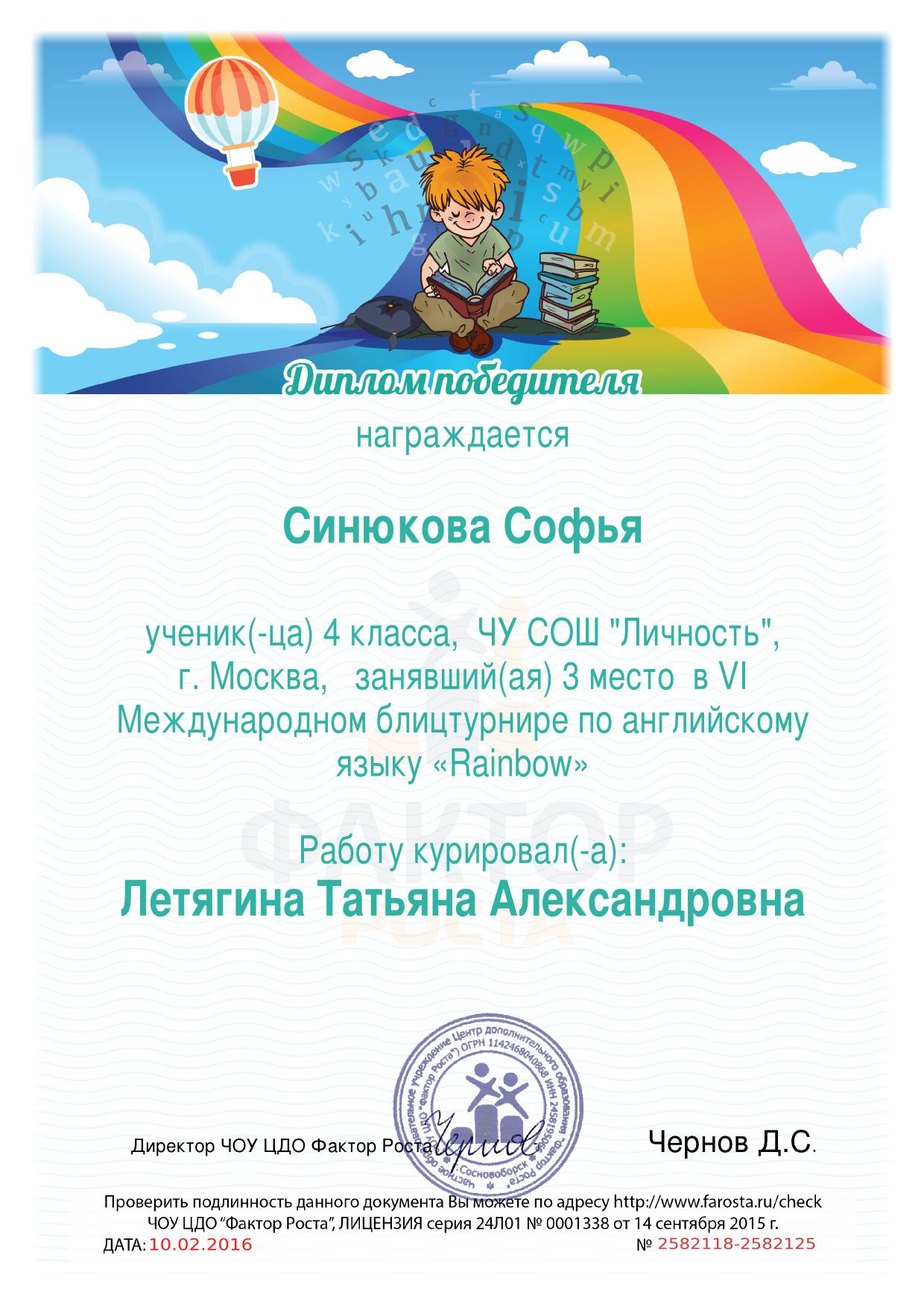 """Поздравляем Синюкову Софью с победой в VI Международном блицтурнире по английскому языку """"Rainbow"""""""