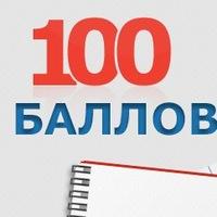 100 баллов на ЕГЭ по русскому языку – отличное начало!