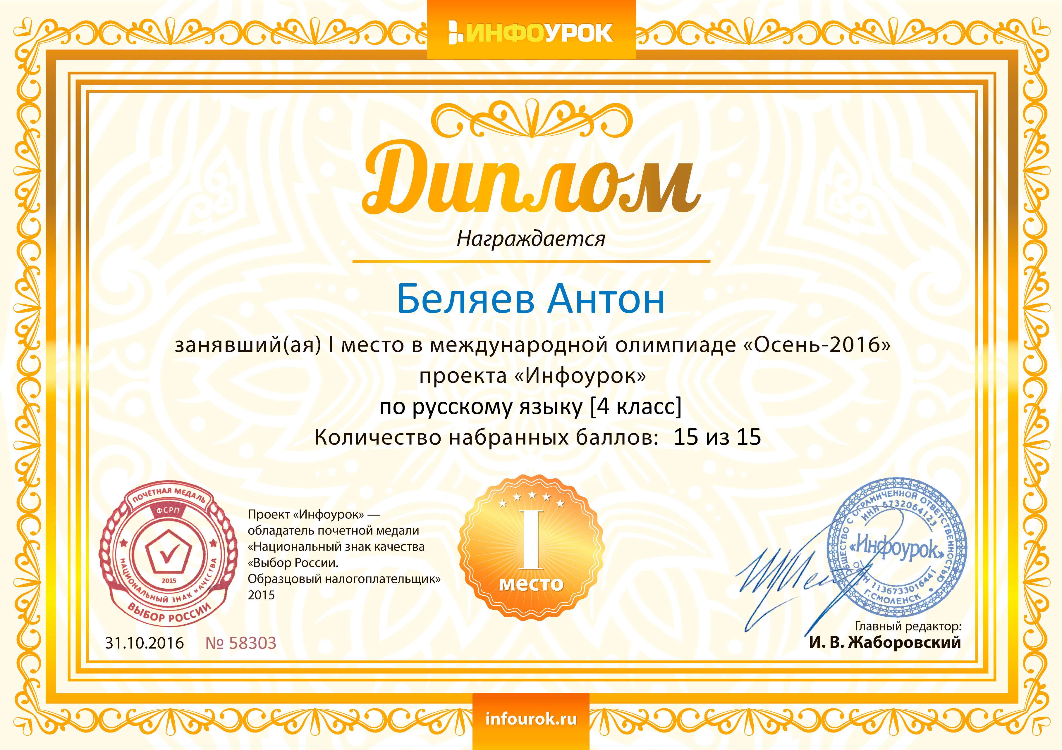 Беляев 1 место рус.яз