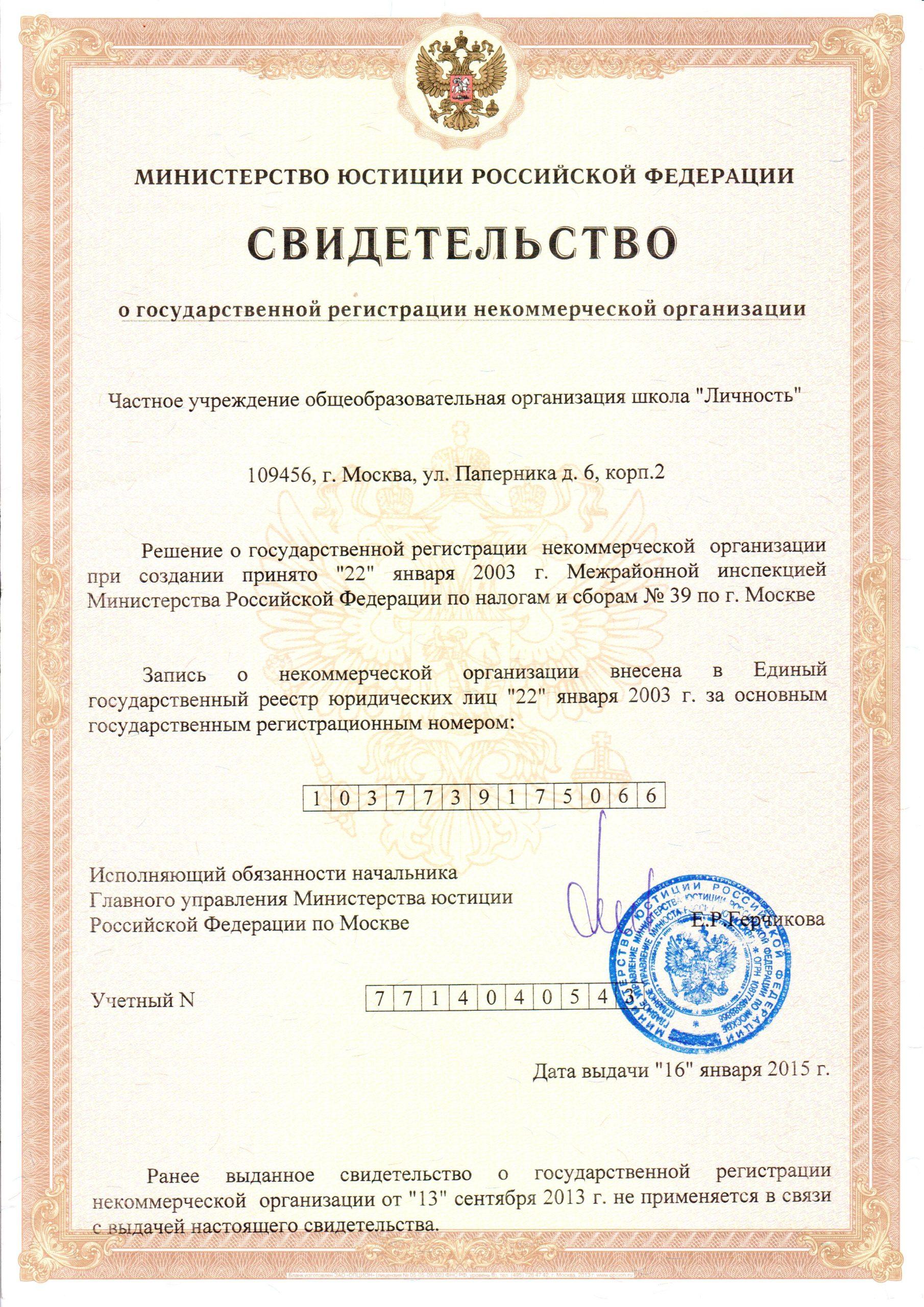 Лицензия на осуществление деятельности по перевозкам пассажиров и иных лиц автобусами